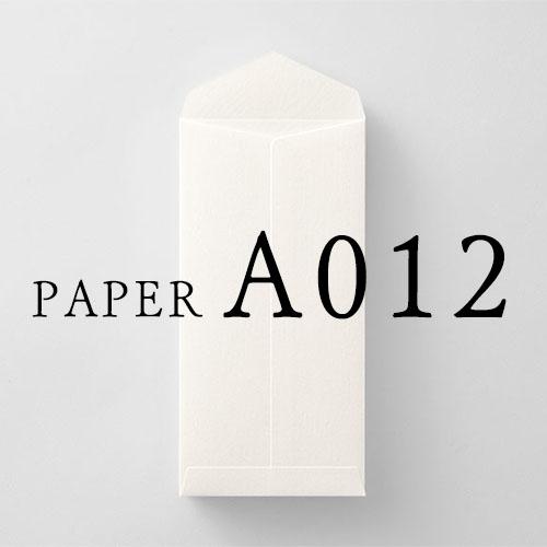 A012 封筒(縦型)