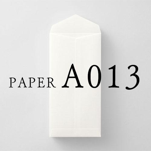A013 封筒(縦型)