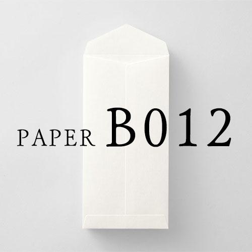 B012 封筒(縦型)