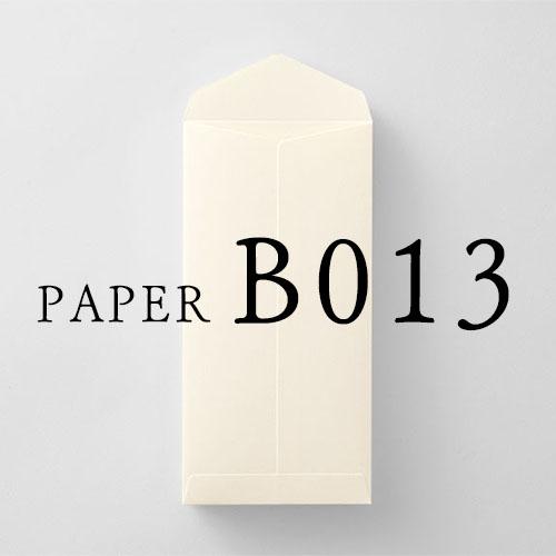 B013 封筒(縦型)