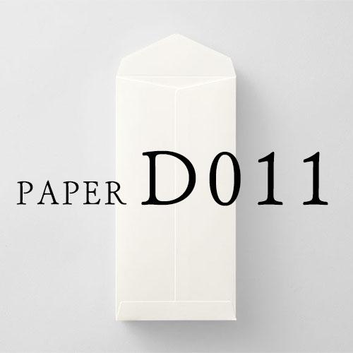 D011 封筒(縦型)