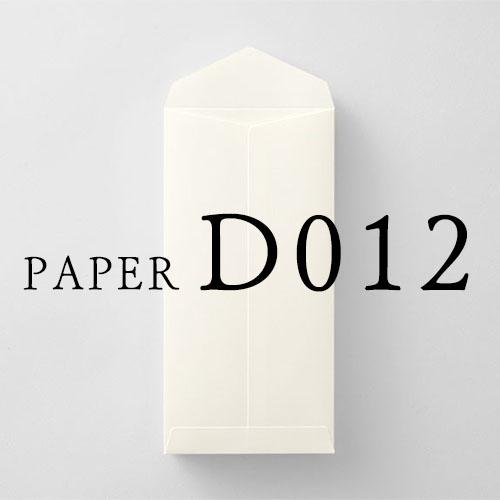 D012 封筒(縦型)